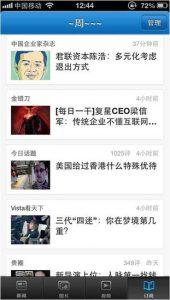 腾讯开放平台释放的三大威胁-天方燕谈