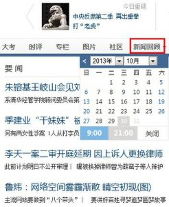 对搜狐新闻改版的6个运营思考-天方燕谈