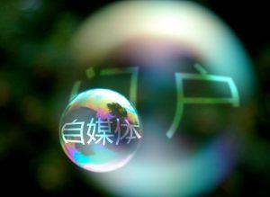 搜狐多屏营销战略引起对互联网趋势的5点思考-天方燕谈