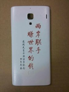 国产手机的3个小故事-天方燕谈