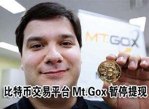 比特币的危机和机会:全球最大交易网站MT.GOX破产-天方燕谈