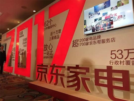京东家电双11的无界零售,从近10亿人次的微信全量广告开始