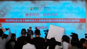 """360在""""香港陆国集团IPO新闻发布会""""上干了什么?-天方燕谈"""