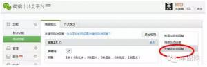 1个月2万粉丝!说说微信公众号运营-天方燕谈