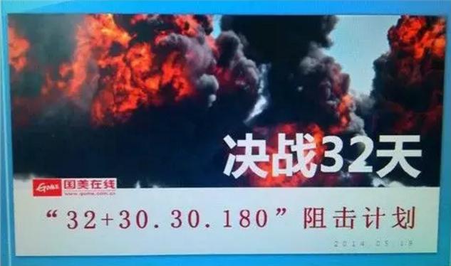 """国美在线启动""""决战32天"""" 32亿现金券超京东2倍"""