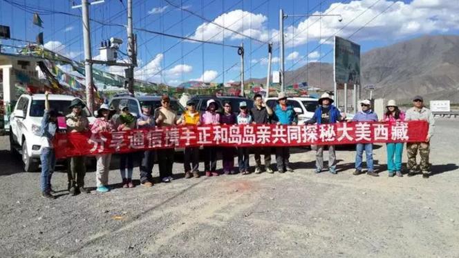 """如何""""伺候""""一批企业家在西藏旅行?"""