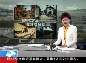 美团酒店:一个从丽江浮出水面的刷单和无底线平台-天方燕谈