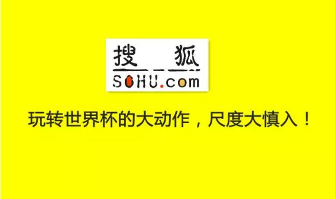 """看搜狐玩转世界杯独领风骚的""""大动作"""""""