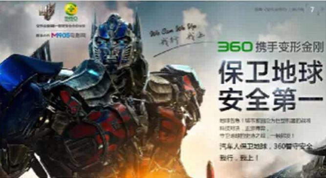 360是《变形金刚4》最成功的营销