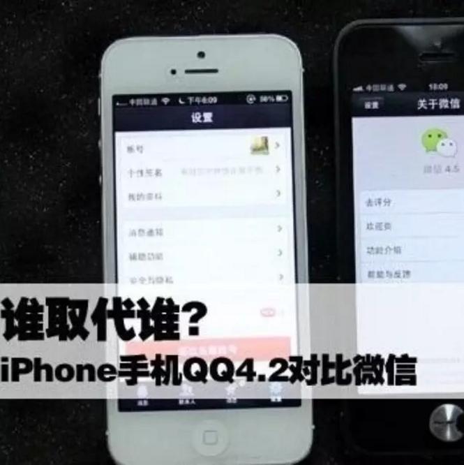 手机QQ与微信:我们就爱玩太极