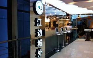 一锅烤鱼卖出33家门店 江边城外分享互联网营销该怎么做!-天方燕谈