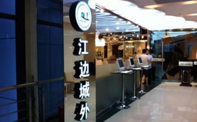 一锅烤鱼卖出33家门店 江边城外分享互联网营销该怎么做!