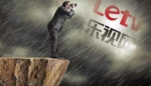 复盘乐视:如果你是贾跃亭,也会让乐视陷入大败局吗?
