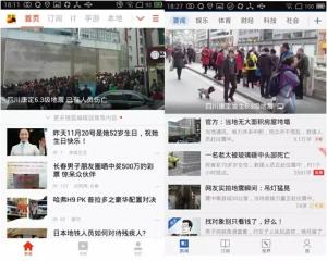 搜狐新闻客户端5.0个性化阅读极大提升后的忧虑及启示-天方燕谈