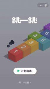 """微信用""""跳一跳""""正式拥抱H5手游市场,小游戏是开年第一个低门槛风口吗?-天方燕谈"""