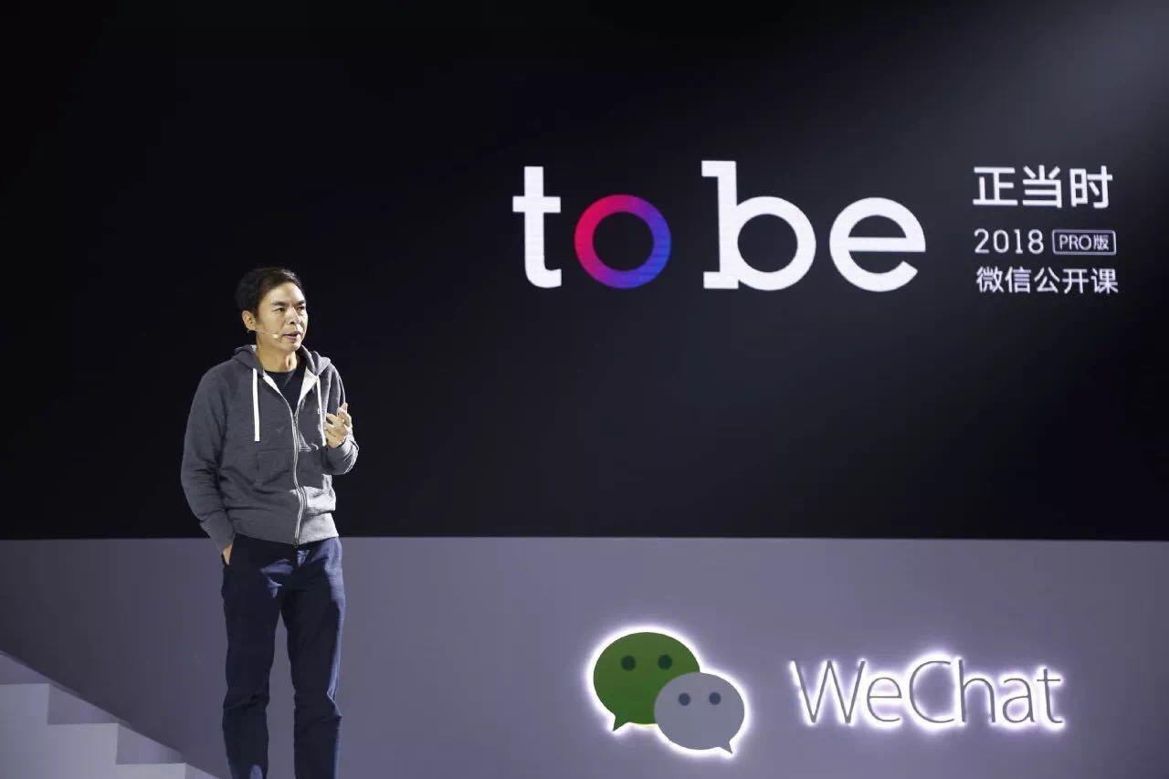 张小龙和他团队演绎的5种连接,就是微信的生态