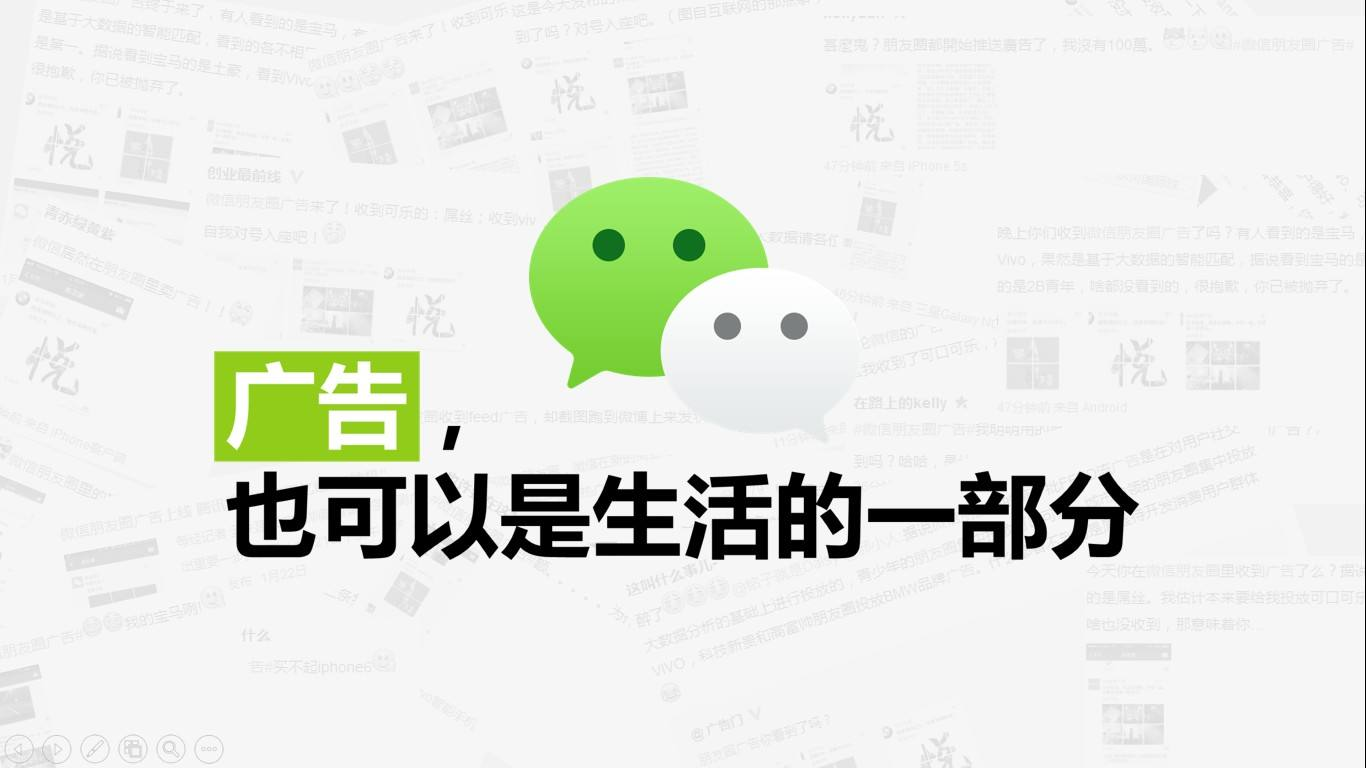 微信朋友圈广告的内幕、缘由和可能