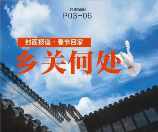 未来4小时从罗城到北京,是日益有解的乡愁