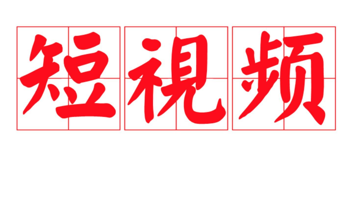 """""""头腾大战""""的背后,是中国互联网世界短视频生态的崛起"""