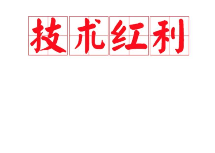 季度盈利9连发只是开始,京东押注技术还有3大红利