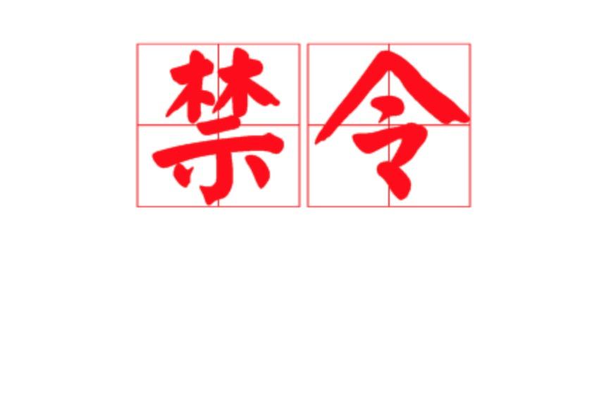 史上最大阵容的网络售彩禁令来了,中国彩票事业的改革创新路在何方?