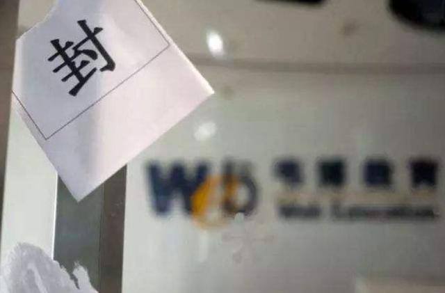 21岁的韦博英语暴雷跑路,教育分期乱象谁来买单?