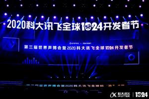 第三届世界声博会暨2020科大讯飞全球1024开发者节启幕-天方燕谈
